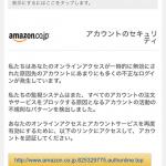 Amazonを装ったかなり巧妙なフィッシングメールにご注意ください