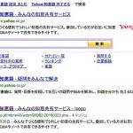 大変だっ、大変だ。Yahoo!知恵袋で検索すると・・・拝啓Yahoo!の検索担当の方、大恥ですのでGoogleに強く申し入れましょう〜