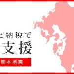 都民として東京都がふるさと納税の代理受付をしないのは悔しくて腹が立つ