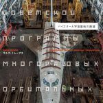 バイコヌール宇宙基地の廃墟 Kindle版が仰天の300円(実質240円)でこれは必ゲット