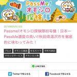 JTBのPassMe!さん、いよいよオウンドメディアに参戦!!目指せオモコロなのだ!!