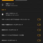 Fire タブレットは神アップデートでついに無敵のKindle読書デバイスに昇華!!!