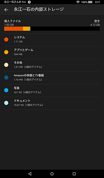 Screenshot_2016-06-06-09-17-36