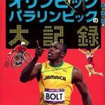 体操の内村選手は本当のグローバルなスポーツマンだと思ったよ