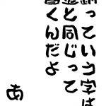 【感動したらシェア!!】永江一石名言集・・・さきにいっとくがギャグだぞ