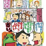 日本の結婚率を上昇させる、マジでどうでも良い施策