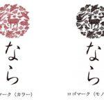 奈良のロゴマーク高すぎ訴訟の、「それ、論点違うだろ」につきまして。
