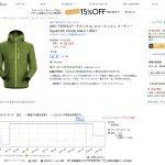 Amazonでの賢い買い物をするにはChromeの拡張「Keepa – Amazon Price Tracker」が必須