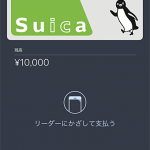 Suicaもってないし、VISAしかないけどiPhone7でモバイルSuica(Apple Payなのか?)使えたどー!!