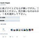 森喜朗vs蓮舫 どっちが嫌いかTwitterでアンケート取ってみた結果!!
