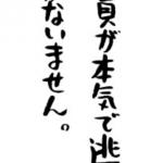 西原理恵子師匠の「泥名言」が面白すぎて死ぬ