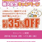JTBの電子チケットサービスPassMe!にAmazonペイメントを導入した結果!!(記念セール中)