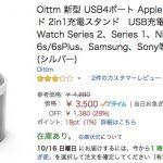 Amazonで一番まずいのは溢れる二重価格の表示だと思う