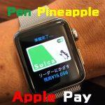 Apple Payは、VISAでもDinersでも使えるんだってば!!&Apple Watch Series2でいろいろ買い物した結果!!