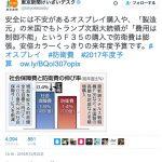 東京新聞の経済デスクが腹黒すぎて草