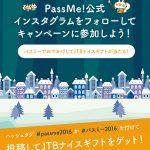 年末年始のお出かけでPassMe!のInstagramイベントに参加して1万円ギフト券をゲットしよう