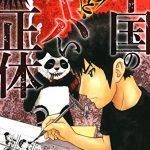 親日の中国人漫画家の孫向文さんをフォローしたら、不思議な事が起きた件