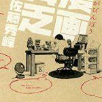 漫画家の佐藤秀峰氏に見る経営者としてのセンスが凄い