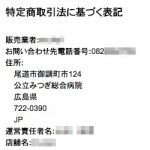 【緊急警報】Amazonで世界規模の大中華詐欺が勃発中!! 被害者にならないために