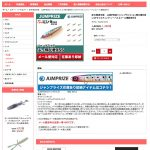 急速に日本語が巧くなっている中華詐欺サイト。いまはコレクターズアイテムを狙うの傾向と対策