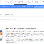 Facebookにいろんな記事が「URLが見当たりません」と投稿しにくくなった推測について