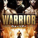 Amazonプライムで見た映画「ウォーリアー」で泣いてしまった。格闘技ファンは絶対見ろ、見るんだ!!