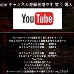 YouTubeのチャンネル登録、再生回数も買える!! 悪徳情報商材スパマーに騙されるな!!