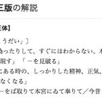 最近、プロでも日本語がちょっとおかしいということありませんか(東洋経済の釣りタイトルについて)