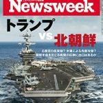 菅官房長官のために北朝鮮ミサイル発射のときの原稿書いてみた