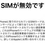 キャリア版iPhone8はSIMロック解除しなくてもすぐに格安SIMを使えるというITメディアの記事を検証してみた。