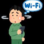 家や職場にWi-Fi環境がない人はiPhoneXどころではなくなるね。