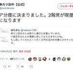 【5/11さらに燃料追加!!】串カツ田中さん、禁煙で日和って大炎上。