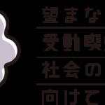 【保存版】うるさい喫煙援護を黙らせる、危険な受動喫煙撲滅党(旧日本嫌煙党)のあーいえばこういい返せ問答集