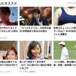 記事とクソ広告を混ぜて表示するWebメディアに未来はない
