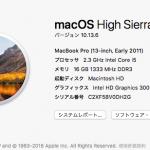【続】2011 MacBookProがSSD換装とメモリ増加でサクサクになった
