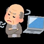 【悲】PCに触ったことのない元土建屋さんがサイバーセキュリティ大臣をやる国・・・・・