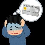 海外でクレジットカードを円建て決済すると手数料が馬鹿高のトラップは、海外通販だとどうなのよ