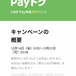 LINE PayもPayPayに対抗して20%バックはじめたとTwitterで聞いたけど全然わかんない件