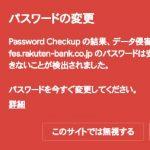 【注意喚起】Google謹製のセキュリティ拡張機能で楽天銀行で警告が出ます