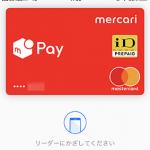 メルカリの提供するメルペイが、LINE PayやPayPayの斜め上行ってる件を簡単に
