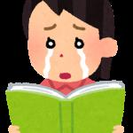 GWに読んどけ。わたしのオススメの小説続きの六選