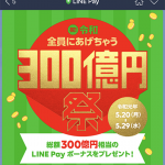 LINE Payボーナスで1000円もろた。必ず貰えて総額300億円だけど先着で3000万人??