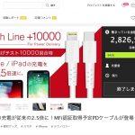 iPhone,iPadの充電を2.5倍速にするケーブルをMakuakeで買ったらもうAmazonに出てました