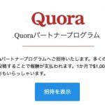 疑問がたくさんある人は、Quoraのパートナーになると稼げる鴨です