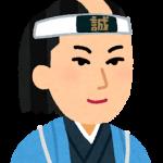 新撰(選)組のことをみなさん知らなすぎて、日本の歴史教育の崩壊を感じてる