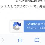 仕組みはよくわからんけど、GoogleのreCAPTCHAったら神!!