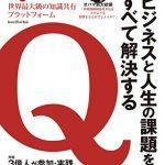 Quoraの本をもらったら、かなり面白かった件