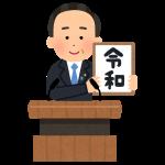 菅新総理に就任してすぐに期待すること2点