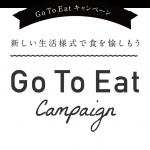 日本人の特質である「協調性」がいい面に出ているGoTo。だがGoTo Eatは失敗の香り