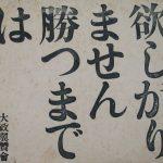 コロナ禍には大戦前の日本にあまりに共通点が多すぎて驚く